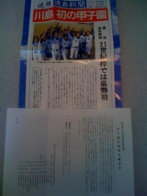 川島高校1