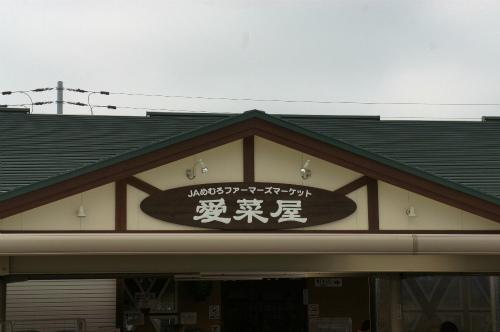 芽室町産直・愛菜館