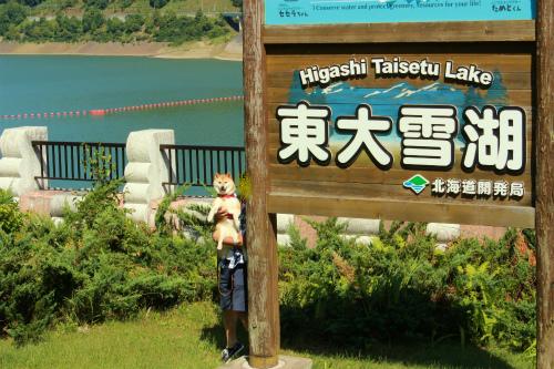 十勝ダム東大雪湖