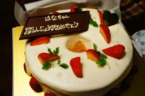 私のバースデーケーキ