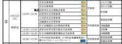 110925minaoshi.jpg