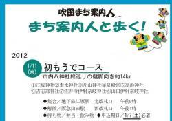120111shuri1.jpg