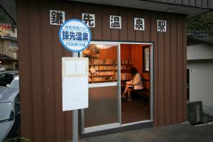 鎌先温泉文庫