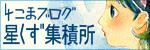 ☆4コマ絵日記☆星くず集積所☆