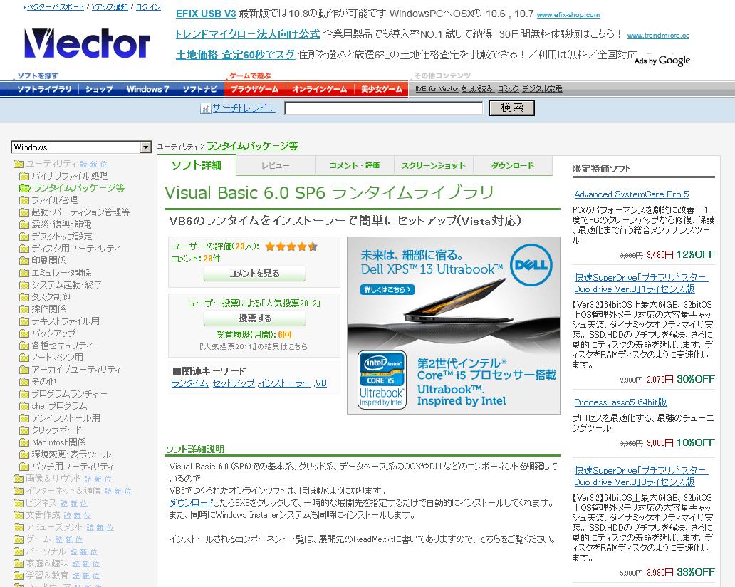 vb6 sp6 ダウンロード