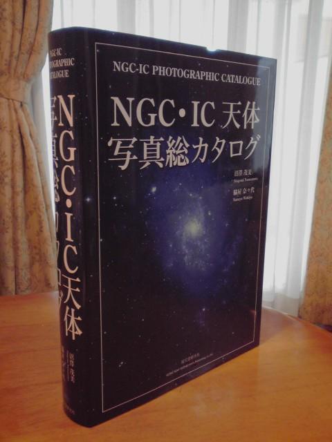 星見庵日記 NGC・IC 天体写真総...