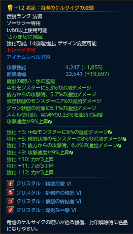 TERA_ScreenShot_20130620_121939.png
