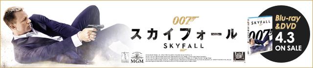 OO7/スカイフォール 2枚組ブルーレイ&DVD