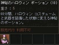 はろうぃんぽ
