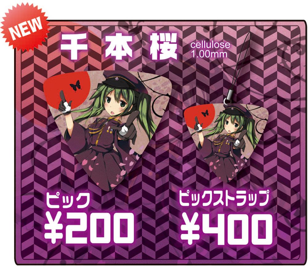 pixiv千本桜値段表RGB500