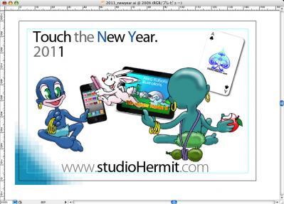 スタジオハーミットイラスト6