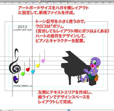 2012studiohermit_card18