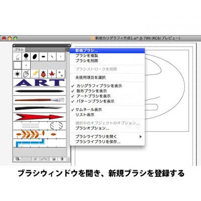イラストレーター新規カリグラフィ作成2