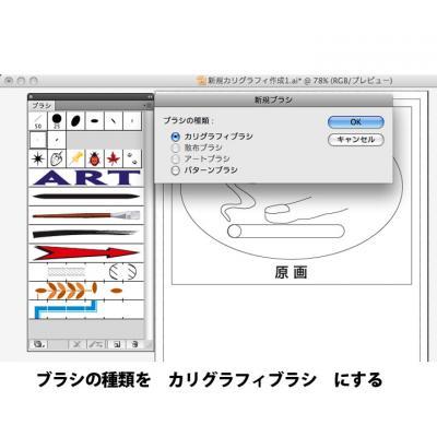 イラストレーター新規カリグラフィ作成3