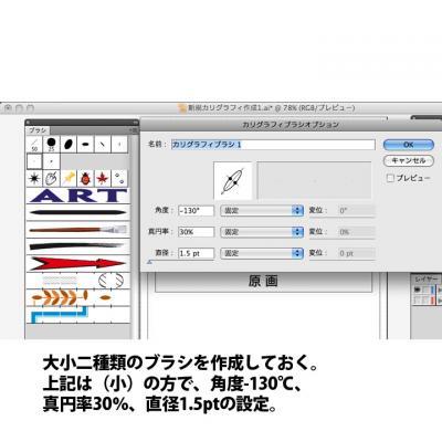 イラストレーター新規カリグラフィ作成4