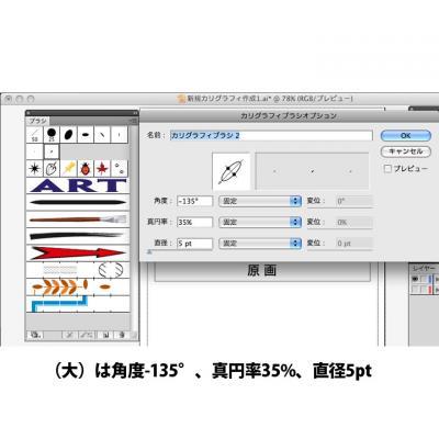 イラストレーター新規カリグラフィ作成5