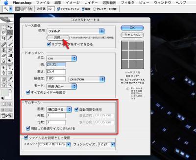 自動処理コンタクトシート2_2