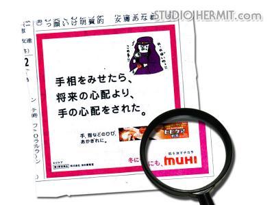 ムヒ新聞広告