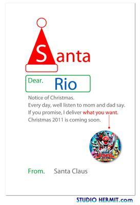 サンタクロースの予告状2