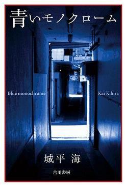 Bluemono_cover 1b