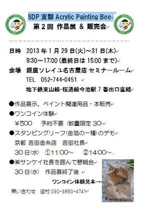 20130129no3.jpg