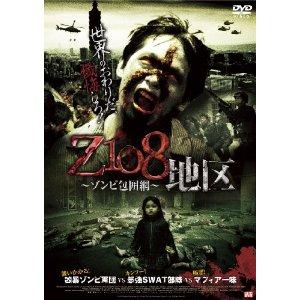 Z108地区~ゾンビ包囲網~