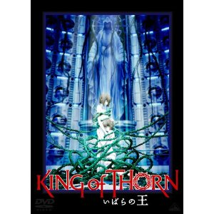 いばらの王 DVD