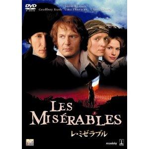 レ・ミゼラブル 1998年版