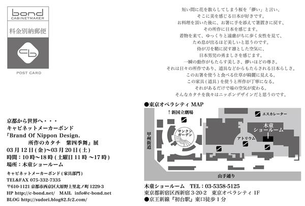 個展東京ハガキ2