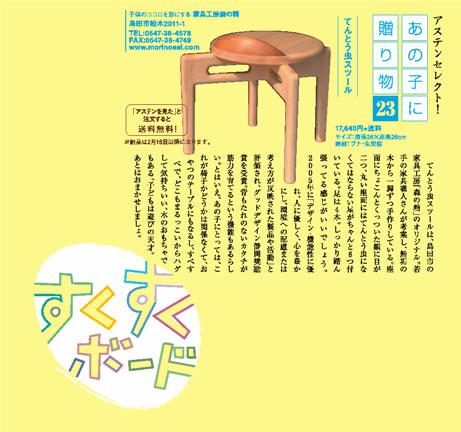 okurimono_out2_20110225230106.jpg