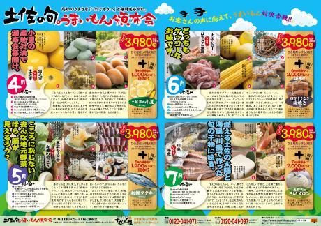 頒布会13カタログ/4-7月