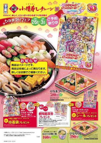 小僧寿司プリキュアオールスターズDX3キャンペーン 001
