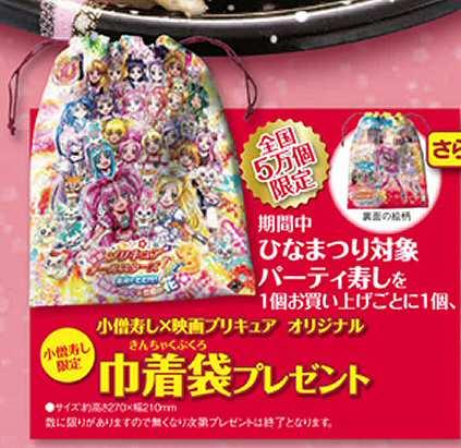 小僧寿司プリキュアオールスターズDX3キャンペーン 002