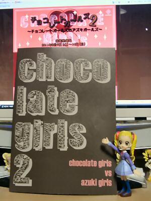 チョコレートガールズ2 001