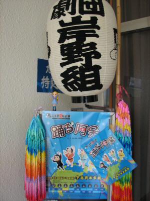 舞台「踊る阿呆」 001
