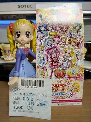 プリキュアオールスターズDX3 011