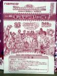 ナムコプリキュア大好き!フェスティバルDX 004