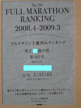 フルMランキング 002