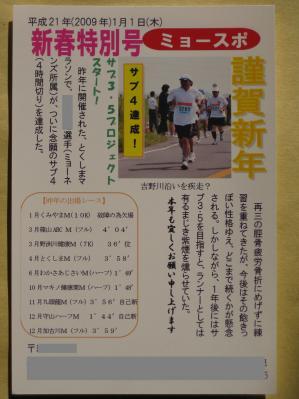 年賀② 002 (1)
