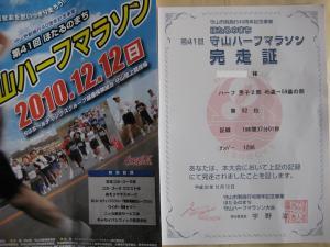 2010守山 003