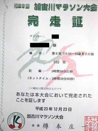2011加古川 006