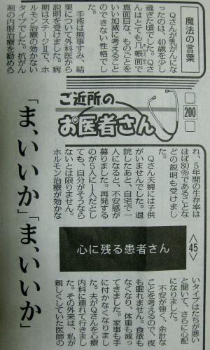新聞コラム1