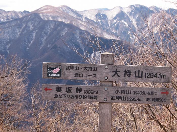 2012年 3月25日 武甲山×子持山×大持山 52