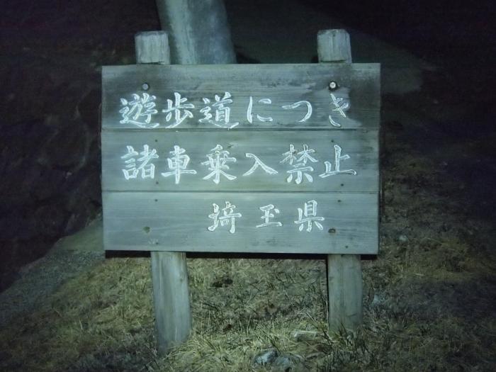 2012年 4月1日 雲取山 2