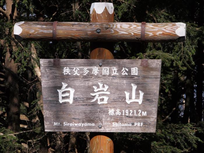 2012年 4月1日 雲取山 34