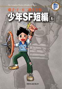 藤子F少年SF短編01