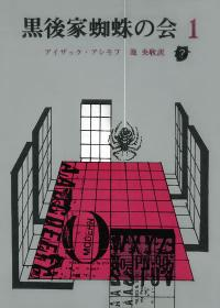 黒後家蜘蛛の会01