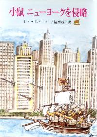 子鼠ニューヨークを侵略