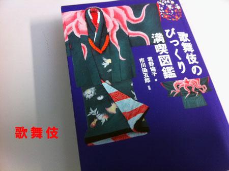 kabukibon.jpg