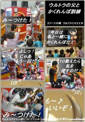 130506KawasakiUltramanClub2.jpg